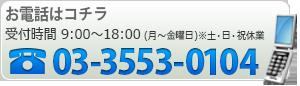 電話番号:03-3553-0104